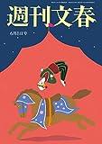 週刊文春 6月8日号[雑誌]
