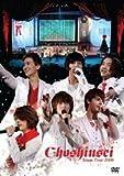 超新星 X'MAS TOUR [DVD]