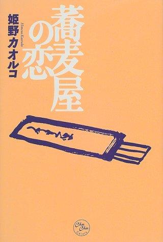 蕎麦屋の恋 (Chu chu colors)の詳細を見る