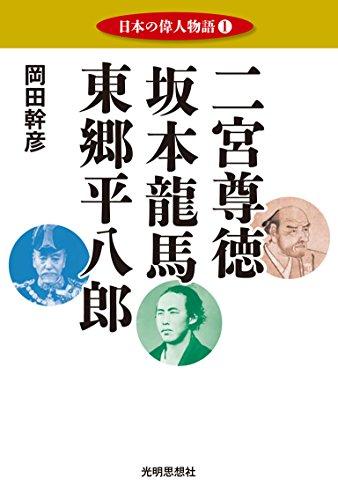 二宮尊徳 坂本龍馬 東郷平八郎 (日本の偉人物語1)