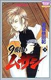9番目のムサシ 16 (きらら16コミックス)