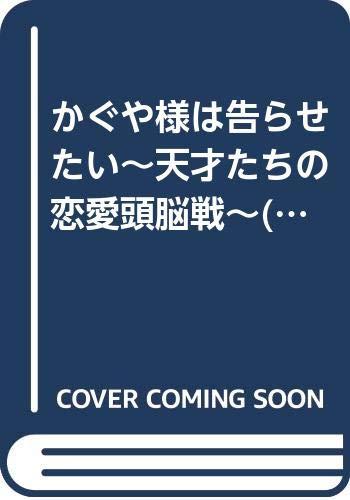 かぐや様は告らせたい 16 ~天才たちの恋愛頭脳戦~ (ヤングジャンプコミックス)