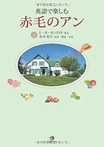 英語で楽しむ赤毛のアン (CD1枚付き)