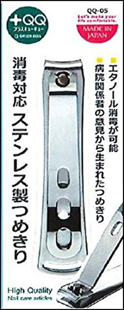 アラビア語絶壁解任【日本製】匠の技 消毒対応 ステンレス製つめきり QQ-05
