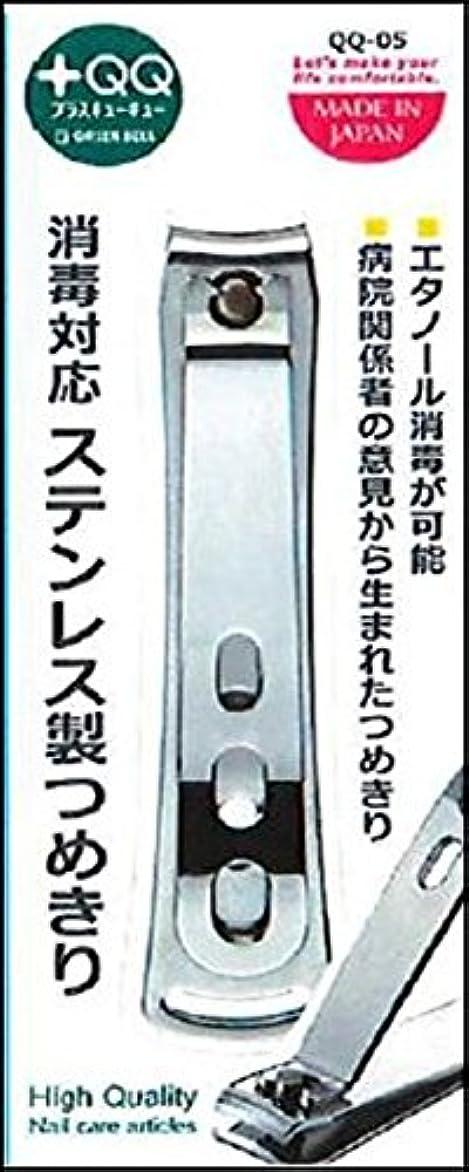 蘇生する対応圧縮する【日本製】匠の技 消毒対応 ステンレス製つめきり QQ-05