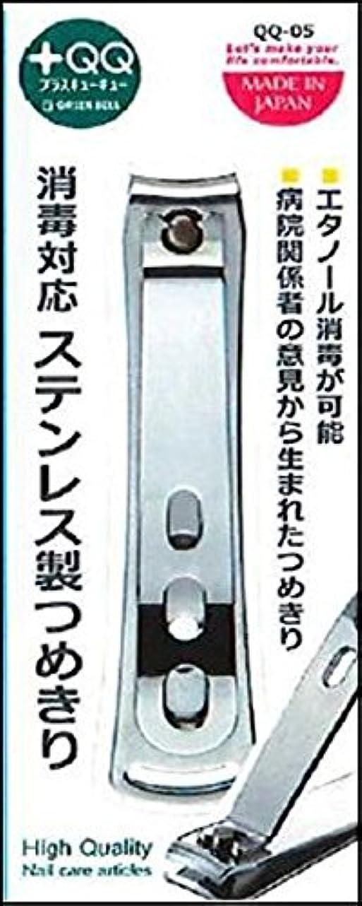 宇宙のたぶん高価な【日本製】匠の技 消毒対応 ステンレス製つめきり QQ-05