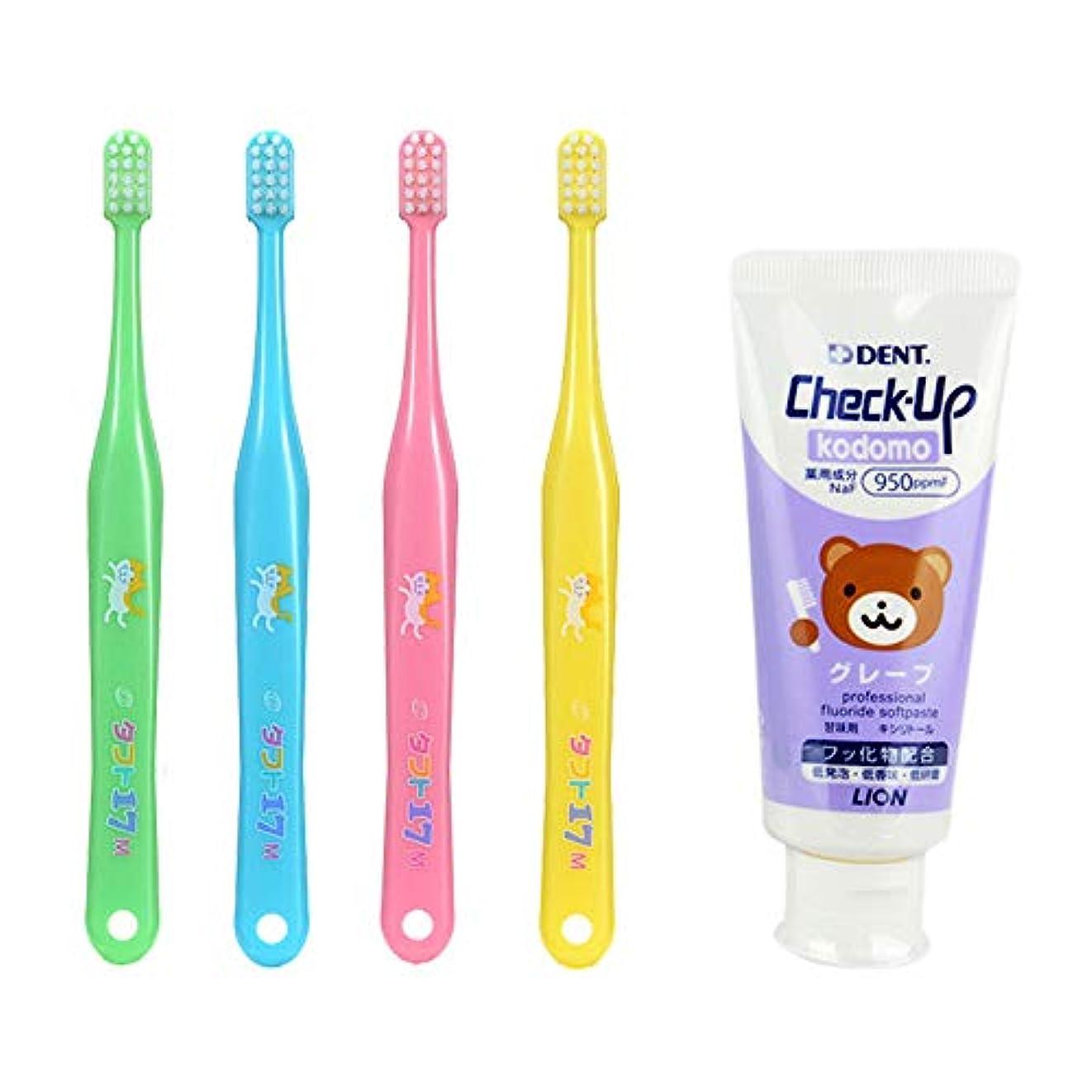 勧めるグループやさしいタフト17 M(ふつう) 子ども 歯ブラシ 10本 + チェックアップ コドモ 60g (グレープ) 歯磨き粉 歯科専売品