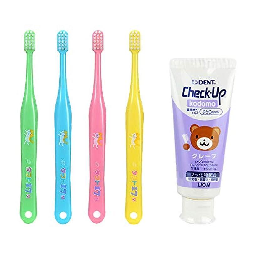 浴吐くジャベスウィルソンタフト17 M(ふつう) 子ども 歯ブラシ 10本 + チェックアップ コドモ 60g (グレープ) 歯磨き粉 歯科専売品