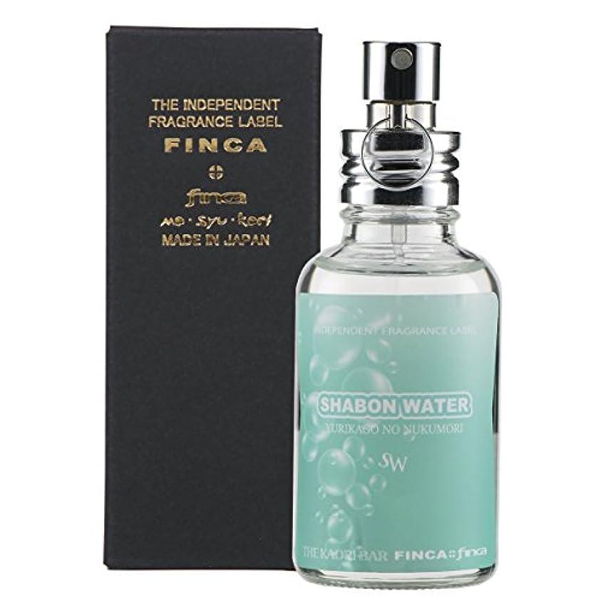疑い者水銀の複雑でないフィンカ シャボンウォーター (30ML) せっけんの香り