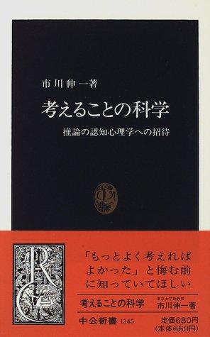 考えることの科学―推論の認知心理学への招待 (中公新書)