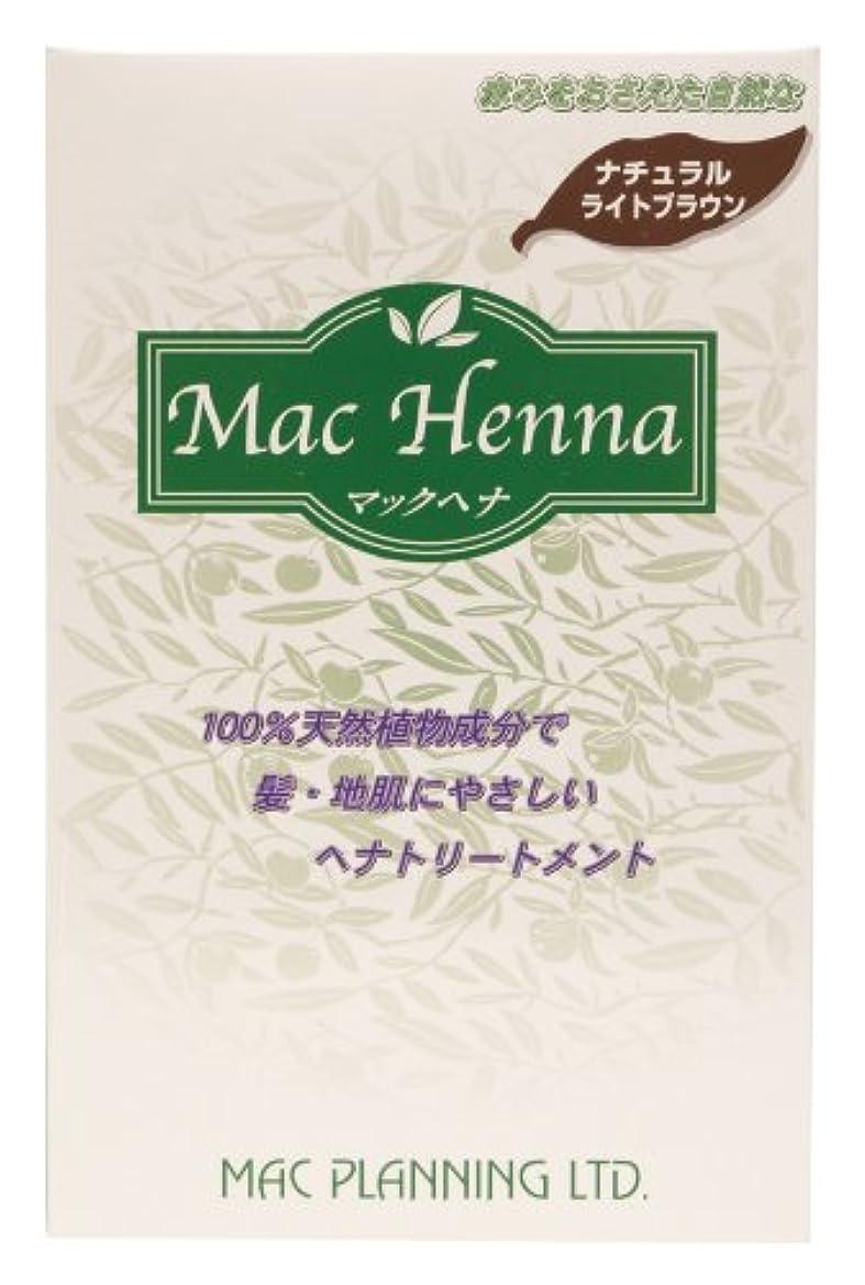 罪革新一般化する天然植物原料100% 無添加 マックヘナ(ナチュラルライトブラウン)‐4 100g  6箱セット