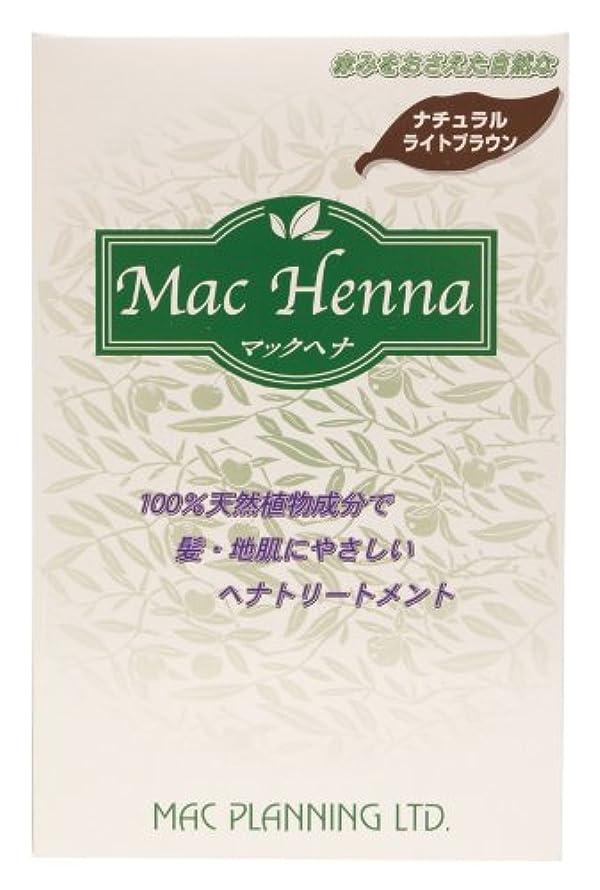 外交問題ファウル偽天然植物原料100% 無添加 マックヘナ(ナチュラルライトブラウン)‐4 100g  6箱セット