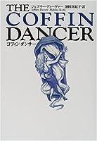 コフィン・ダンサー