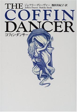 コフィン・ダンサーの詳細を見る