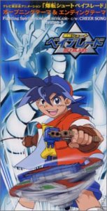 Fighting Spirits -Song for Beyblade-