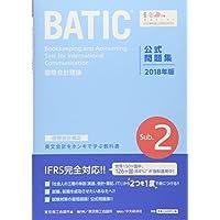 国際会計検定BATIC Subject2公式問題集〈2018年版〉: 国際会計理論