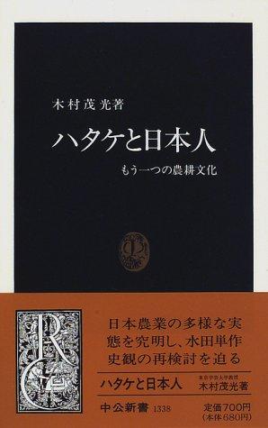 ハタケと日本人―もう一つの農耕文化 (中公新書)の詳細を見る
