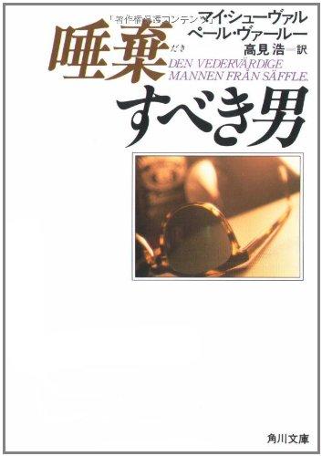 唾棄すべき男 (角川文庫 赤 シ 3-7)の詳細を見る