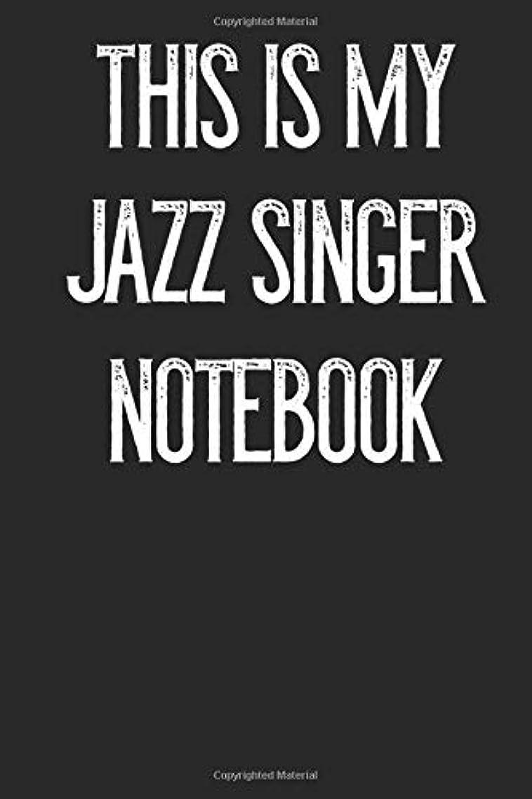 怒り飼料安全This Is My Jazz Singer Notebook