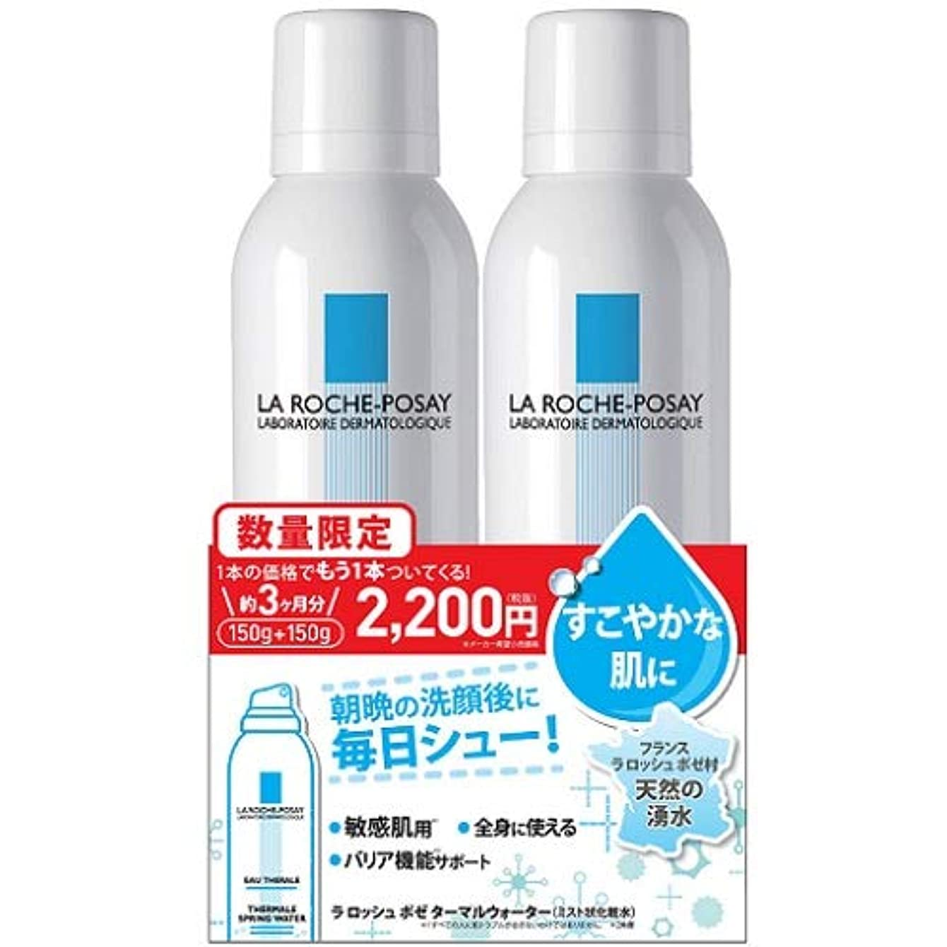 病者インフルエンザリファインLa Roche-Posay(ラロッシュポゼ) 【敏感肌用*ミスト状化粧水】ターマルウォーター150g+150gキット