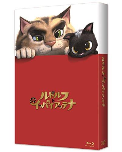 「ルドルフとイッパイアッテナ」Blu-rayスペシャル・エディション[Blu-ray/ブルーレイ]