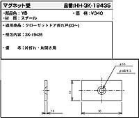 マグネット受(HH3K-19435) [YB]ブロンズ