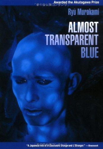 英文版 限りなく透明に近いブルー - Almost Transparent Blueの詳細を見る