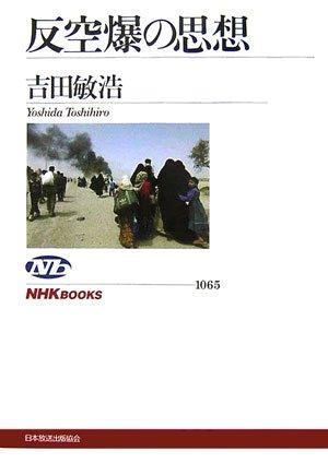 反空爆の思想 (NHKブックス)の詳細を見る