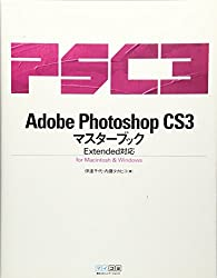 Adobe Photoshop CS3マスターブック Extended対応 for Macintosh & Windows