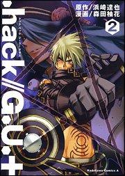 .hack//G.U.+ (2) (カドカワコミックスAエース)の詳細を見る