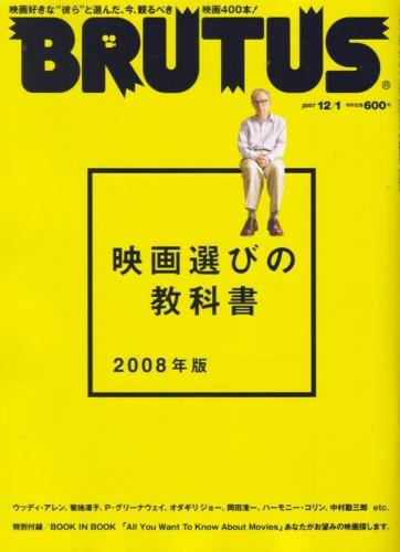 BRUTUS (ブルータス) 2007年 12/1号 [雑誌]の詳細を見る
