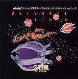 NHKスペシャル 驚異の小宇宙・人体 THE UNIVERSE WITHIN サウンドトラック Vol.1 & 2