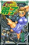 戦え!梁山泊史上最強の弟子 3 (少年サンデーコミックス)