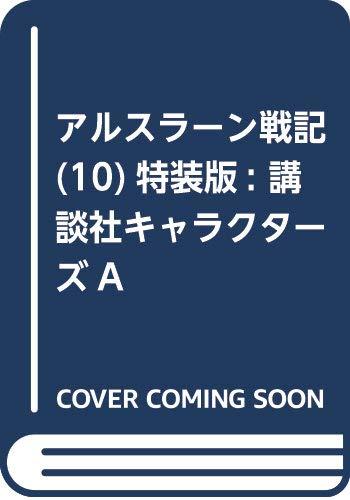 アルスラーン戦記(10)特装版: 講談社キャラクターズA
