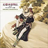 幻想水滸外伝Vol.2~クリスタルバレーの決闘~サウンド トラック