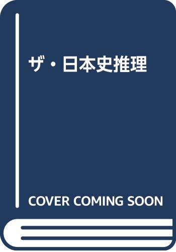 [画像:ザ・日本史推理(仮) (PHP文庫)]