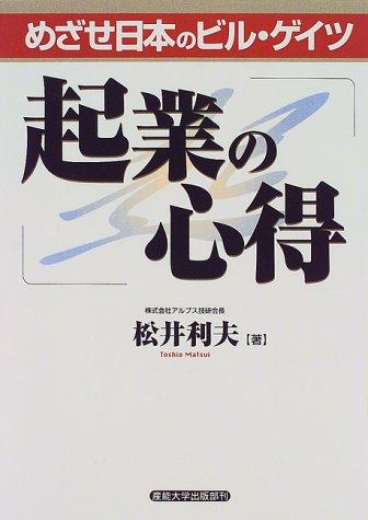 めざせ日本のビル・ゲイツ 起業の心得