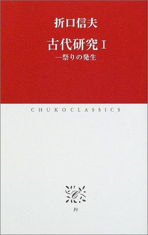 古代研究〈1〉祭りの発生 (中公クラシックス)の詳細を見る