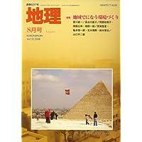 地理 2008年 08月号 [雑誌]