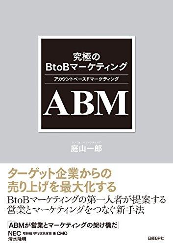 究極のBtoBマーケティング ABM(アカウントベースドマーケティング)