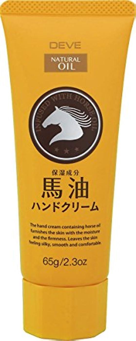 塩辛いましい専制ディブ 馬油 ハンドクリーム 65g