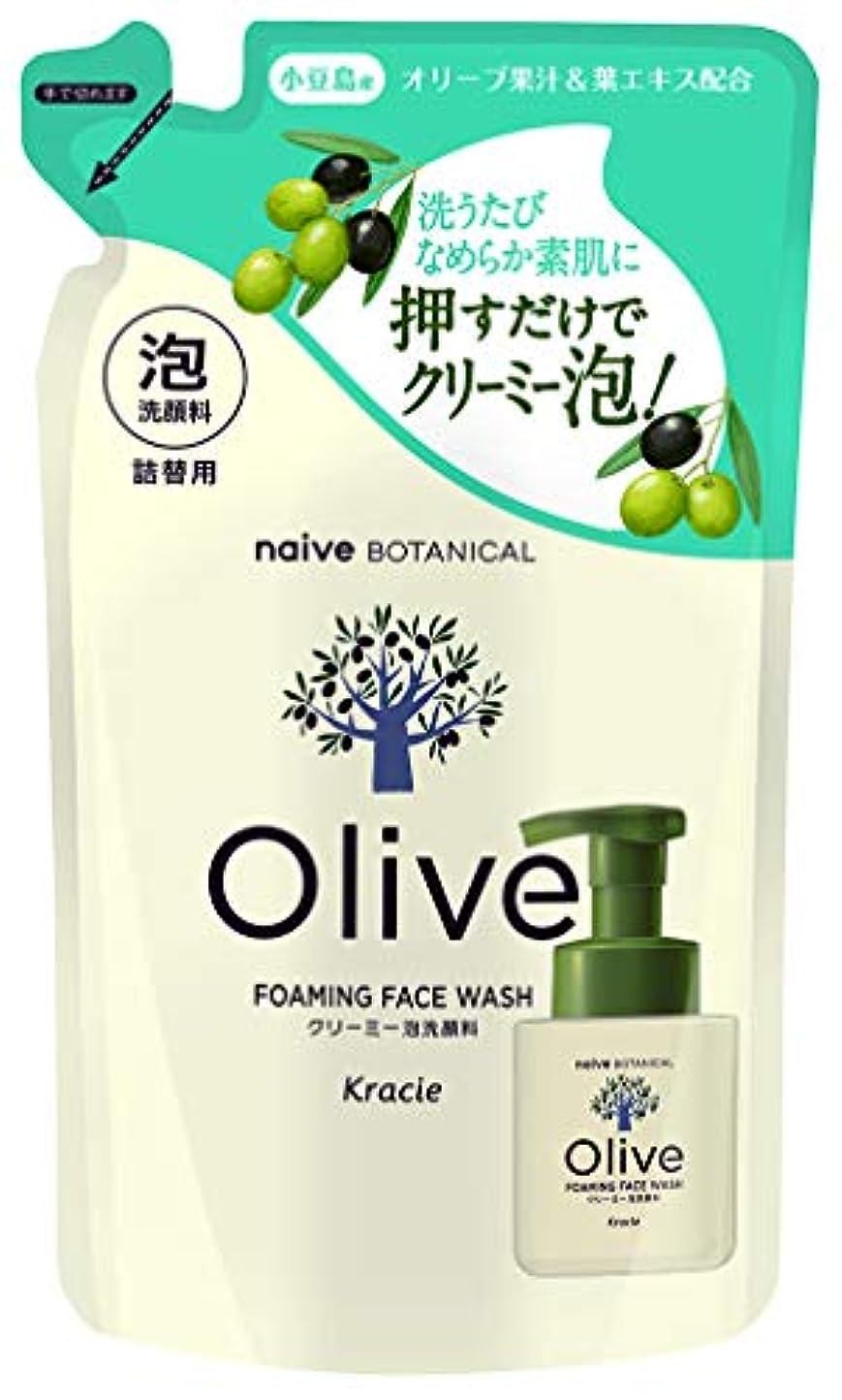 施し酸息切れオリーブの恵み ナイーブ ボタニカル クリーミー泡洗顔料 詰替用140mL