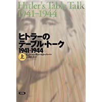 ヒトラーのテーブル・トーク1941‐1944〈上〉
