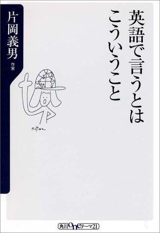 英語で言うとはこういうこと (角川oneテーマ21)の詳細を見る