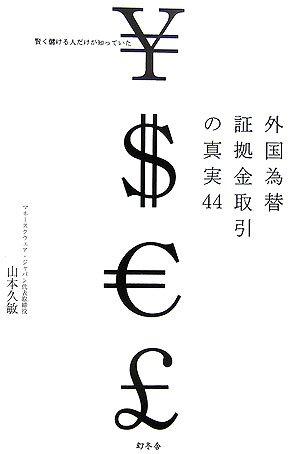 外国為替証拠金取引の真実44―賢く儲ける人だけが知っていたの詳細を見る