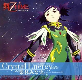 TVアニメ「舞-乙HiME」OP主題歌 Crystal Energy / 栗林みな実