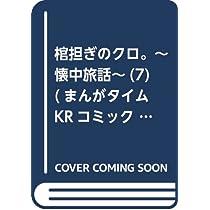棺担ぎのクロ。~懐中旅話~(7) (まんがタイムKRコミックス)