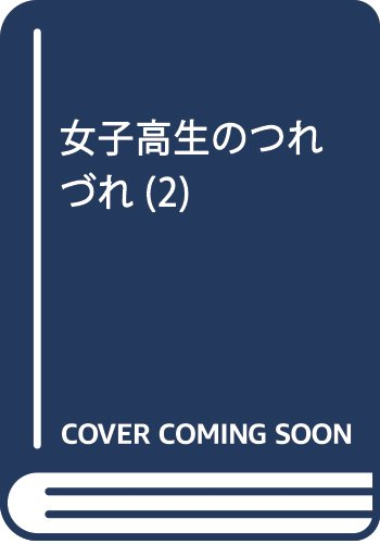 女子高生のつれづれ 2 (ゼノンコミックス)...