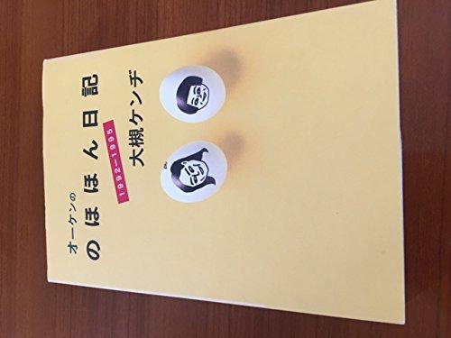 オーケンののほほん日記〈1992‐1995〉の詳細を見る