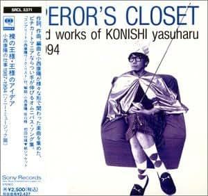 裸の王様・王様のアイデア~小西康陽の仕事1987-1994(ソニー・ミュージック編)